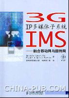 3G IP多媒体子系统IMS--融合移动网与因特网[按需印刷]