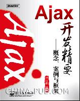 Ajax开发精要--概念、案例与框架