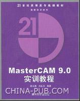 MasterCAM 9.0实训教程
