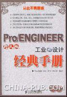 Pro/ENGINEER野火版工业设计经典手册(2CD)