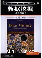 数据挖掘:概念与技术(英文影印版・第2版)