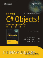 Beginning C# Objects中文版--概念到代码