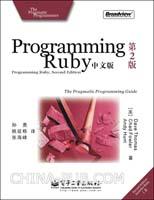 Programming Ruby中文版:第2版
