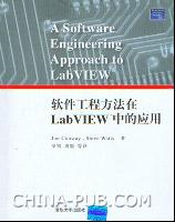 软件工程方法在LabVIEW中的应用