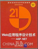 Web应用程序设计技术--ASP.NET