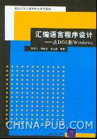 汇编语言程序设计--从DOS到Windows
