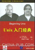 UNIX 入门经典