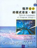 程序设计的模式语言(卷2)