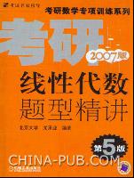 2007年考研线性代数题型精讲(第5版)