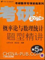 2007年考研概率论与数理统计题型精讲(第5版)