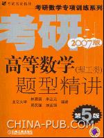 2007年考研高等数学题型精讲(理工类)(第5版)