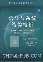 信号与系统结构精析