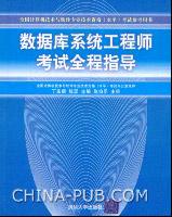 数据库系统工程师考试全程指导