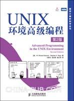 UNIX环境高级编程(第2版)(09年度畅销榜TOP50)(08年度畅销榜TOP50)