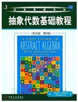 抽象代数基础教程(英文版.第3版)