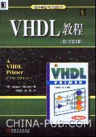 VHDL教程(原书第3版)