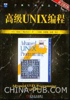 (特价书)高级UNIX编程(原书第2版)