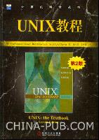 (特价书)UNIX教程(第2版)