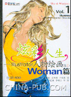 炫彩人生.卷1,Woman篇:Illustrator人物绘画(1CD)