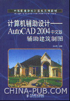 计算机辅助设计:AutoCAD 2004中文版辅助建筑制图[按需印刷]