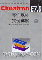 Cimatron E7.0零件设计实例详解[按需印刷]