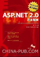ASP.NET 2.0开发指南