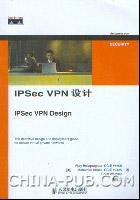 IPSec VPN设计[按需印刷]