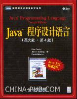 Java程序设计语言(英文版・第4版)(JAVA之父权威力作 )