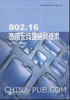 802.16宽带无线城域网技术[按需印刷]