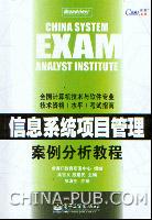 信息系统项目管理案例分析教程