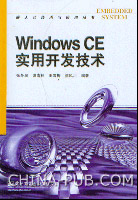 Windows CE实用开发技术[按需印刷]