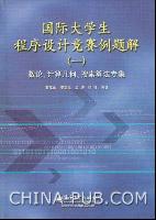国际大学生程序设计竞赛例题解(一)数论、计算几何、搜索算法专集