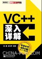 VC++深入详解(含DVD光盘1张)