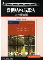 数据结构与算法(Java语言版)(英文影印版)(第2版)