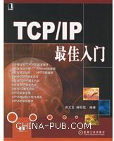 TCP/IP最佳入门