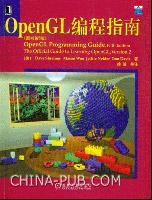 (特价书)OpenGL编程指南(原书第5版)