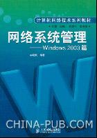 网络系统管理--Windows 2003篇[按需印刷]