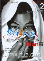 炫彩人生--Illustrator人物绘画(卷2)Man 篇