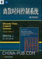 离散时间控制系统(原书第2版)