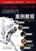 (特价书)3ds max 7.0中文版动画制作案例教程