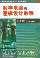 数字电路与逻辑设计教程