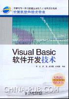 Visual Basic软件开发技术
