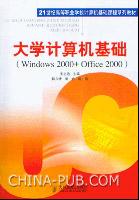大学计算机基础(Windows XP + Office 2003)