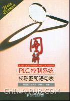 图解PLC控制系统梯形图和语句表[按需印刷]