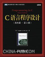 C语言程序设计(第3版)(英文影印版)(理想的C语言教材)