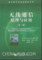 无线通信原理与应用(第二版)(中文版)(09年度畅销榜NO.6)