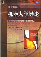 (特价书)机器人学导论(原书第3版)