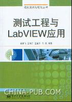 测试工程与LabVIEW应用[按需印刷]