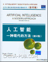 人工智能:一种现代方法=Artificial Intelligence:A Modern Approach:第二版(英文影印版)