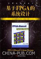 (特价书)基于FPGA的系统设计